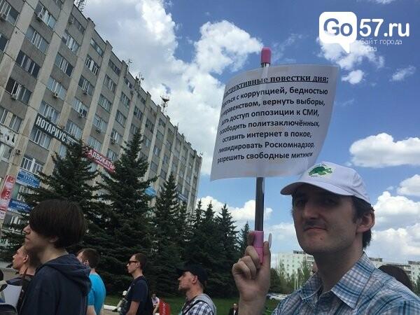 Митинг сторонников Навального в Орле: как это было, фото-2