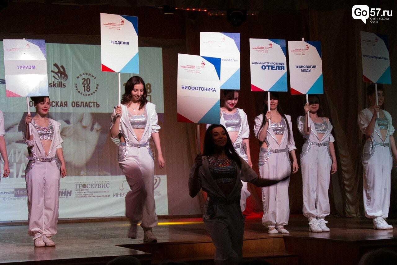 В Орле пройдет международный чемпионат WorldSkills, фото-2
