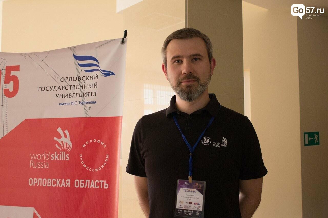 В Орле пройдет международный чемпионат WorldSkills, фото-7