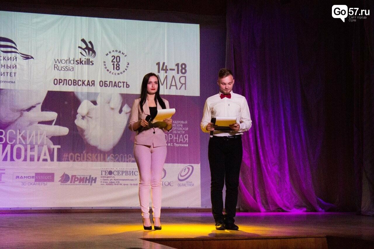 В Орле пройдет международный чемпионат WorldSkills, фото-3