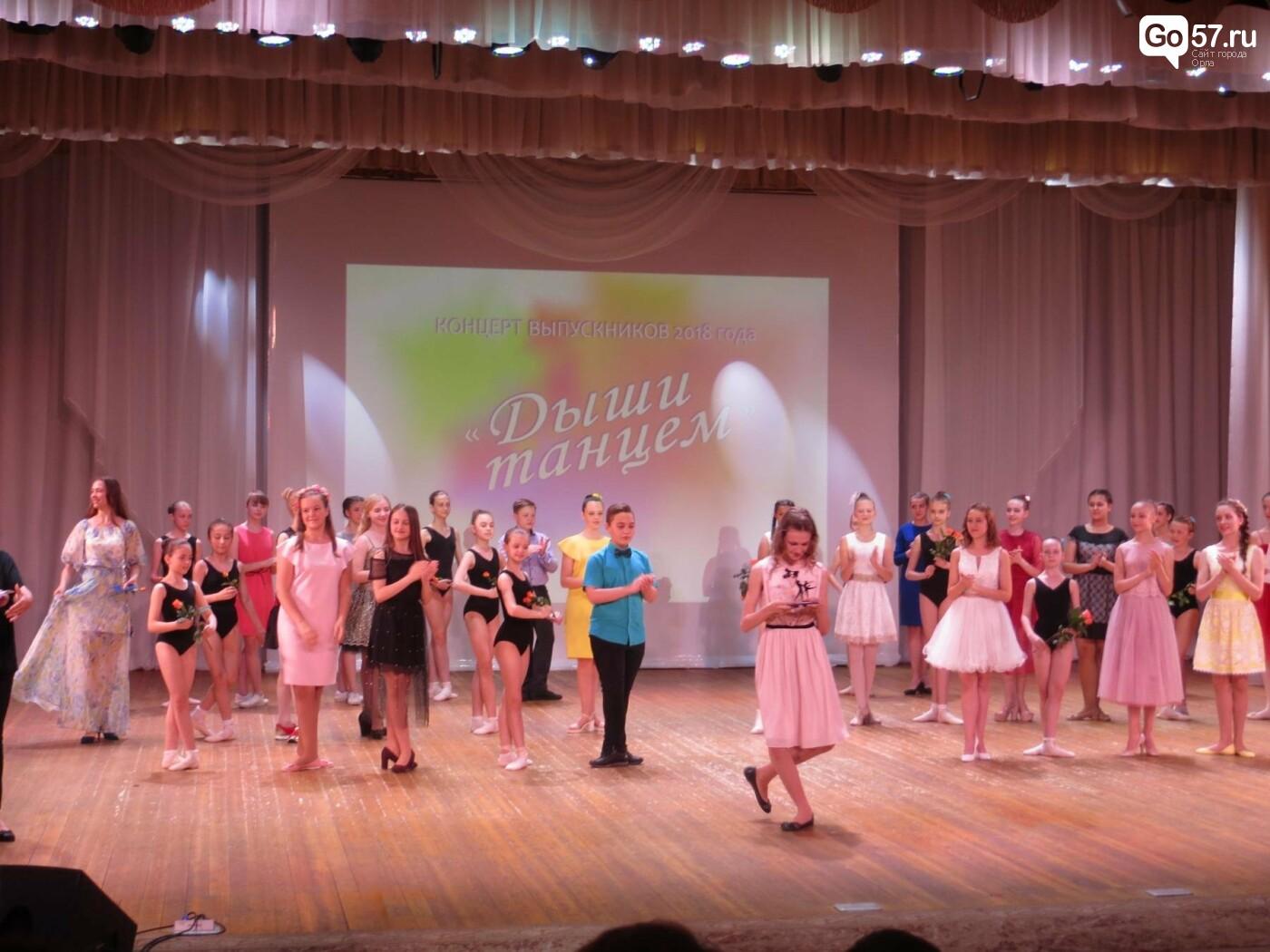 В Орле прошел выпускной бал юных танцоров, фото-5