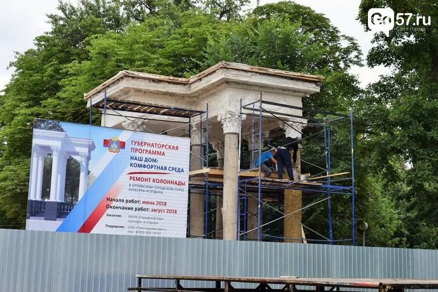 Определен материал для ремонта колоннады Городского парка в Орле, фото-1