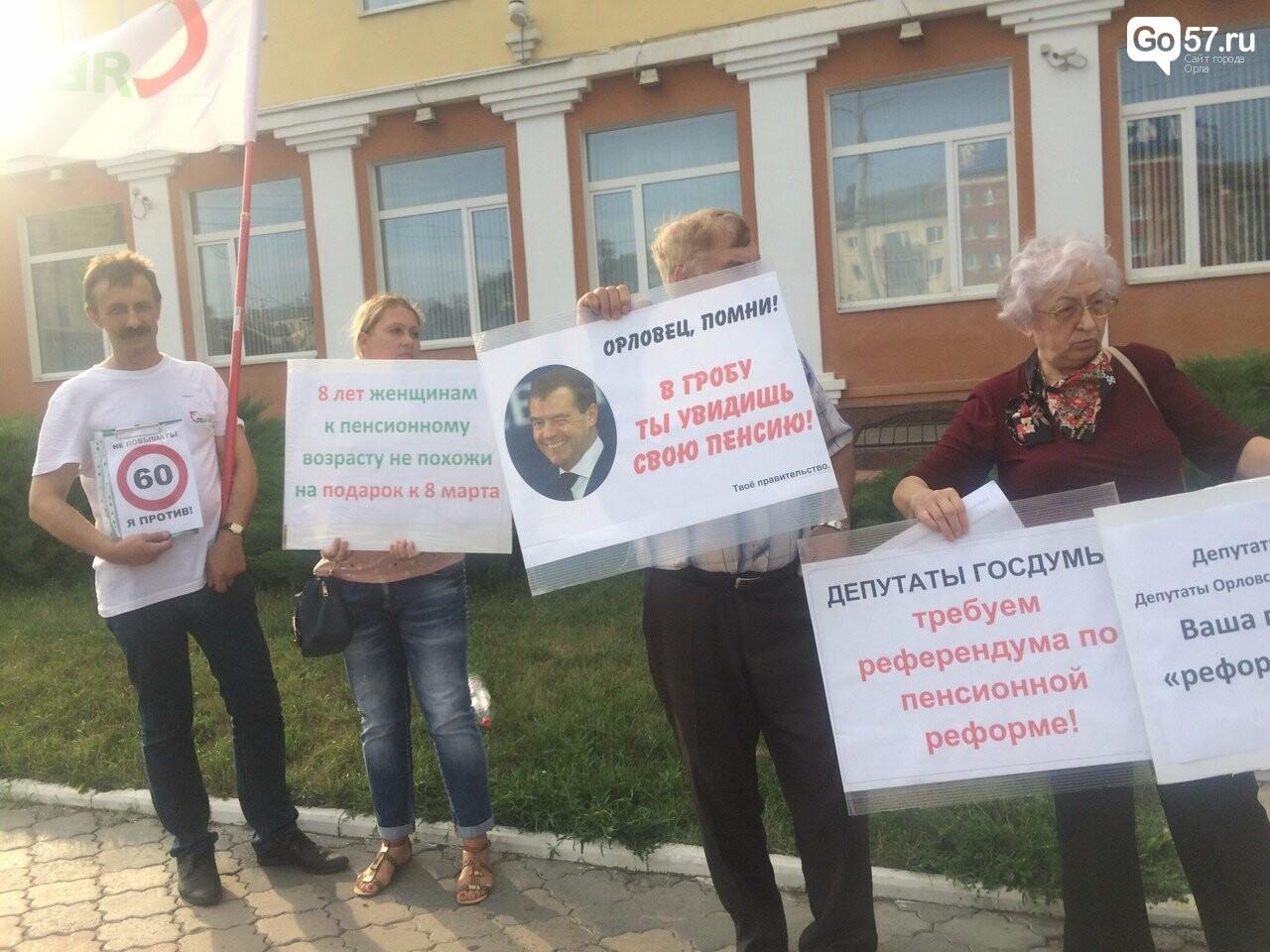 Орловцы продолжают выступать против повышения пенсионного возраста, фото-3