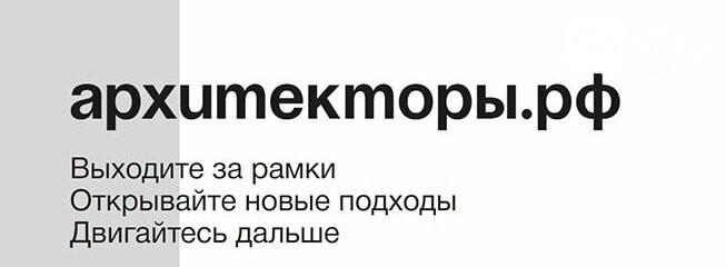 Образовательная программа АРХИТЕКТОРЫ.РФ приглашает орловцев, фото-1