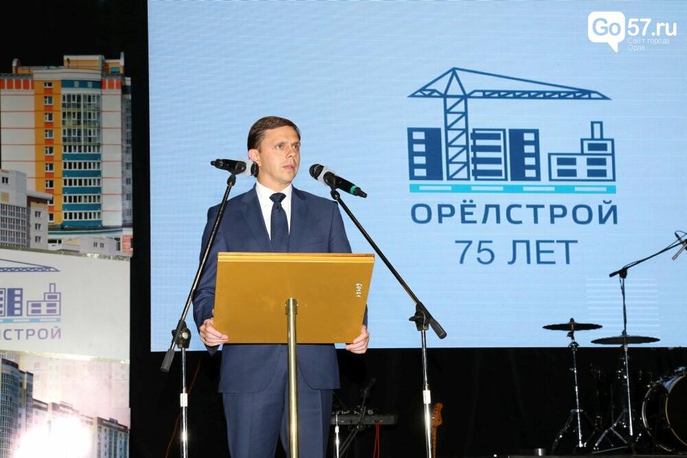 """ПАО """"Орелстрой"""" отметил 75-летие , фото-4"""