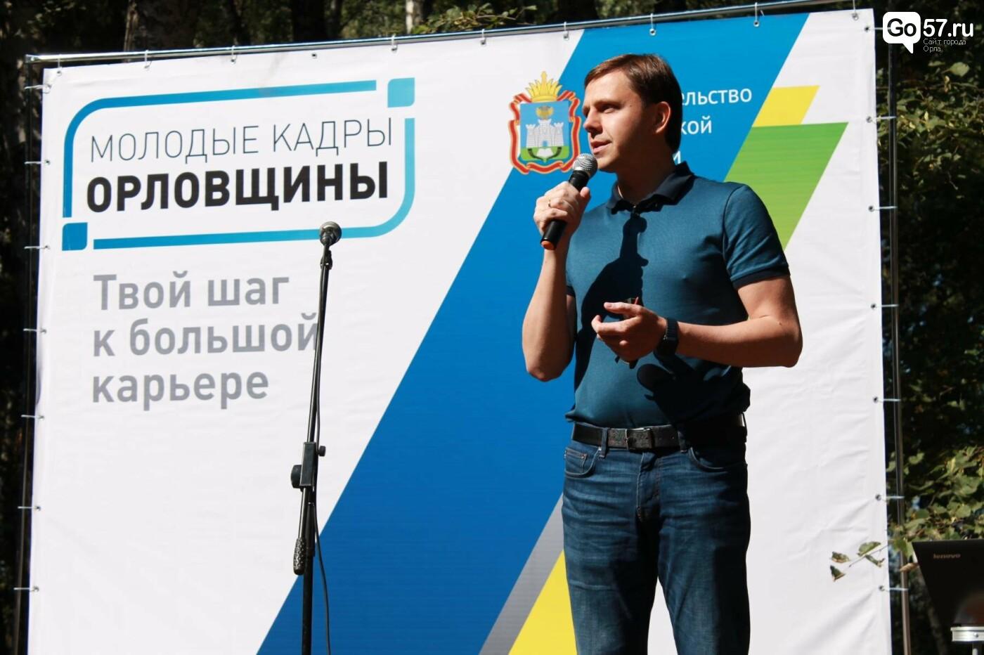 """Молодые кадры Орловщины прошли """"Тропу героев"""", фото-13"""