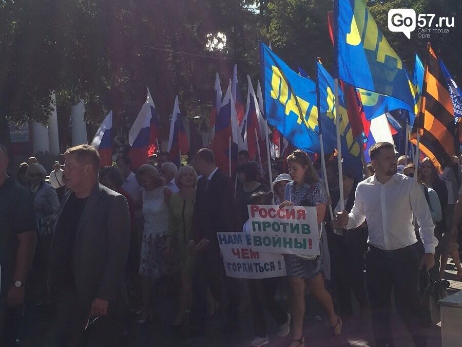 День государственного флага в России: как прошло торжество в Орле, фото-5