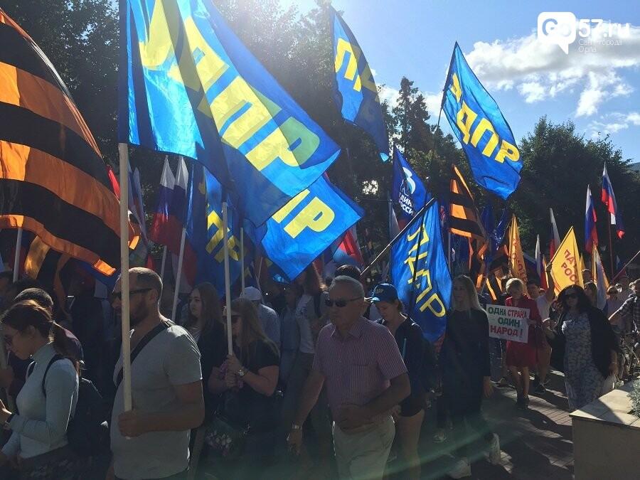 День государственного флага в России: как прошло торжество в Орле, фото-6