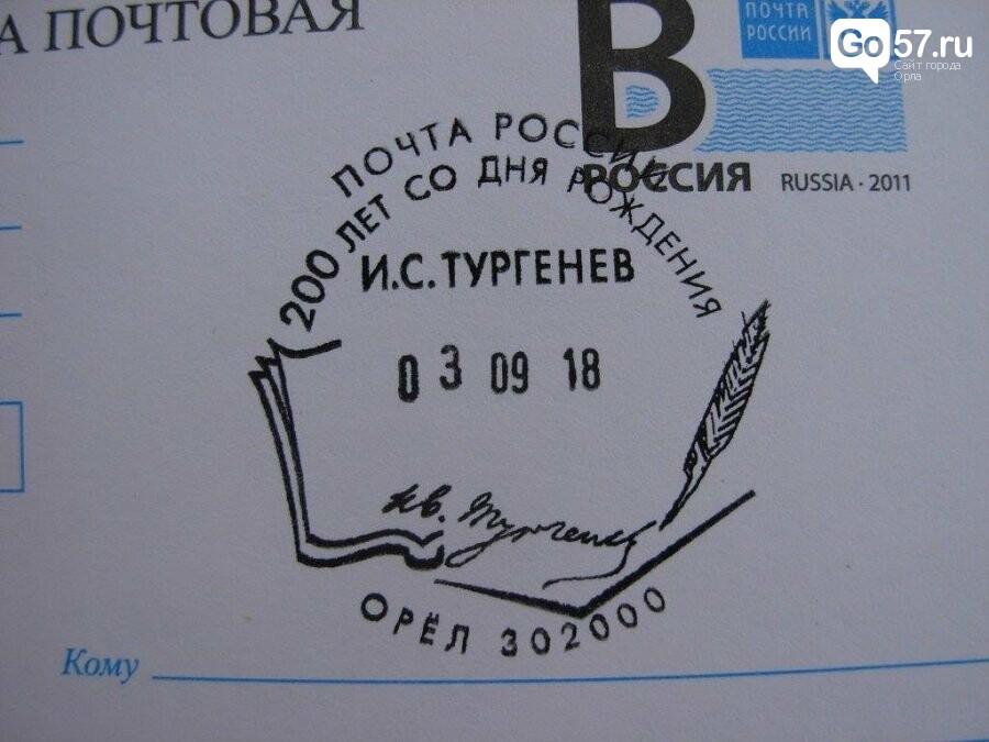 В Орле вышел почтовый штемпель с автографом Тургенева, фото-5