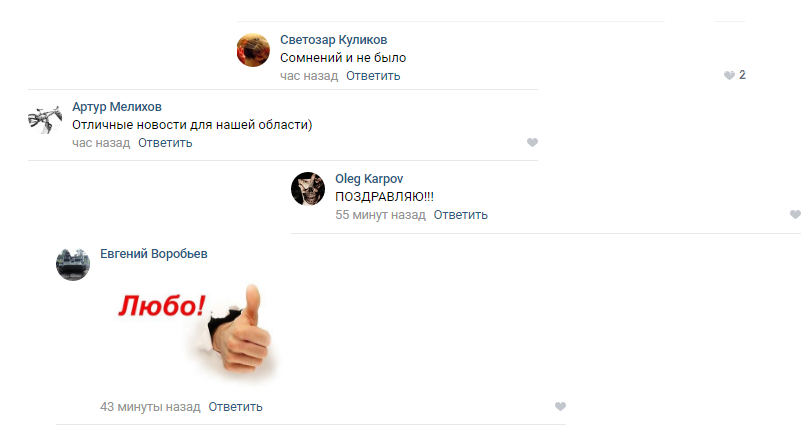 Андрей Клычков официально стал губернатором Орловской области, фото-1