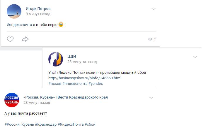"""Орловские пользователи почты """"Яндекс"""" едва ли сегодня смогут прочесть письма, фото-1"""