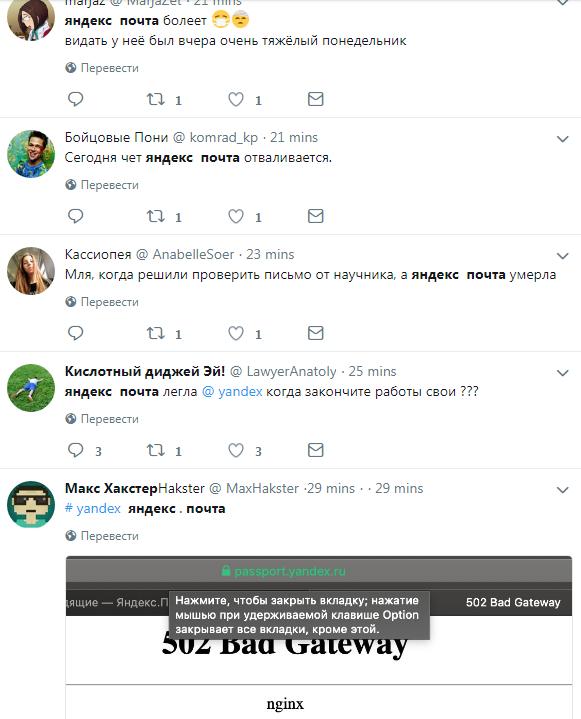 """Орловские пользователи почты """"Яндекс"""" едва ли сегодня смогут прочесть письма, фото-2"""