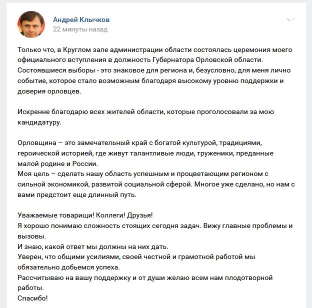 Геннадий Зюганов приехал поздравить нового губернатора Орловской области, фото-6